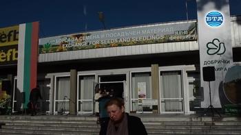 За първи път на изложението за семена и посадъчен материал в Добрич се представят биопродукти
